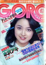 GORO・表紙・石川ひとみ(NO.4/ビジュアルマガジン)