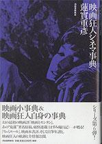 映画狂人シネマ事典(映画狂人シリーズ第6弾)映画書