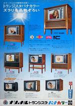 電気製品売り出し広告チラシ(ナショナルTVほか)