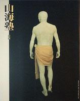 山海塾(公演プログラム)