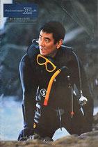 健さんとΣシーン(ΣCLUB第4号1982年2月10日発行/タイアップ版映画宣材)