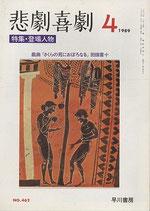 悲劇喜劇・4月号(特集・登場人物)(NO・462/演劇雑誌)