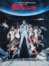 007/ムーンレイカー(映画プレスシート)