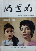 めざめ(独和対訳シナリオシリーズ16)