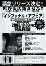 インファナル・アフェア(オリジナル・サウンドトラック緊急リリース告知/チラシ洋画)