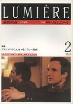 季刊映画・リュミエール(2)(映画書)