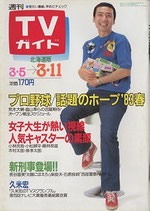 週刊TVガイド・北海道版(1059号・TV雑誌)