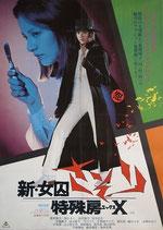 新・女囚さそり 特殊房X(邦画ポスター)