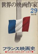 世界の映画作家(29)フランス映画史 リュミエールからゴダールまで(キネマ旬報社/映画書)