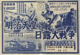 明治天皇と日露大戦争(ビラ・チラシ)