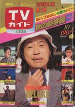 週刊TVガイド・北海道版(935号・TV雑誌)