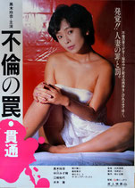 不倫の罠 貫通(ピンク映画ポスター)