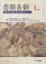 悲劇喜劇・1月号(特集・続 俳優が書く俳優のエピソード)(NO・435/演劇雑誌)