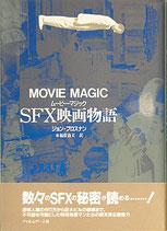 SFX映画物語・ムービー・マジック(映画書)