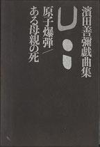 濱田善彌戯曲集(戯曲)