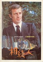 相続人(ニュー東宝・シネマ1・フランス映画/パンフレット)