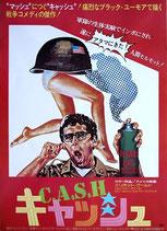 キャッシュ・CASH(洋画ポスター)