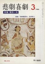 悲劇喜劇・3月号(特集・菊田一夫)(NO・353/演劇雑誌)