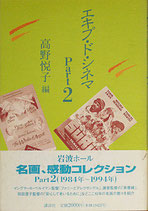 エキプ・ド・シネマ Part2(映画書)