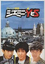 ウイーン物語 ジェミニ・YとS/三等高校生(邦画パンフレット)