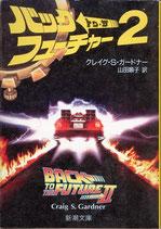 バック・トゥ・ザ・フューチャー2(映画書)