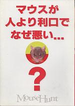 マウス・ハント(アメリカ映画/プレスシート)