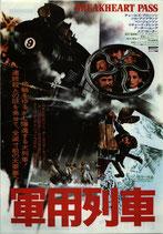 軍用列車(洋画パンフレト)