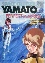 宇宙戦艦ヤマト・SPACE CRUISER YAMATO PERFECT MANUAL1(アニメ/映画書)
