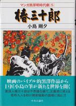 椿三十郎(マンガ黒澤明時代劇[5])