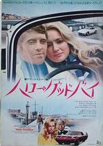 ハロー・グッドバイ(アメリカ映画/プレスシート)