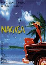 NAGISA(なぎさ/チラシ邦画)