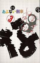 もっとあぶない刑事(3)日本テレビ編(映画原作)