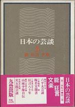 日本の芸談 能・狂言・文楽