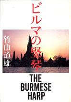 ビルマの竪琴(映画原作)(映画書)