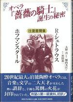 オペラ「薔薇の騎士」誕生の秘密 R・シュトラウス-ホフマンスタール往復書簡集