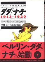 ダダ/ナチ 1913-1920(ドイツ悲劇の誕生・1)(社会/歴史/芸術)