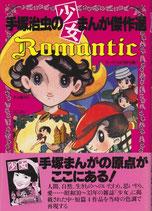 手塚治虫の少女まんが傑作選 Romantic(まんが/漫画/マンガ)