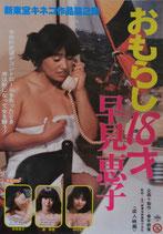 おもらし18才 早見恵子(ピンク映画ポスター)