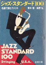 ジャズ・スタンダード100・名曲で読むアメリカ