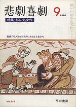 悲劇喜劇・9月号(特集・私の処女作)(NO・359/演劇雑誌)