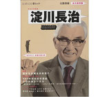 サヨナラ特集・淀川長治(文藝別冊)(映画書)