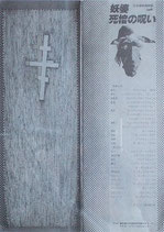 妖婆・死棺の呪い(ソ連映画/プレスシート)