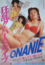 狂乱!ハードバイブONANIE(ピンク映画ポスター)