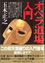 オペラ道場入門(オペラ/音楽書)