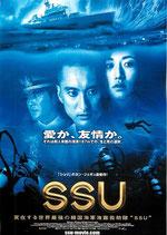 SSU(洋画チラシ)