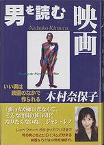 男を読む映画(映画書)