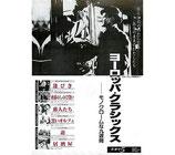 ヨーロッパ・クラシックス(映画チラシ/シネマ5)