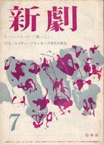 新劇「根っこ」109・7月号(演劇雑誌)
