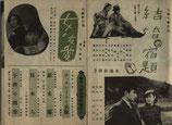 美枝子の兄/結婚の宿題/女の友愛(チラシ邦画/銀座映画劇場)