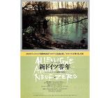 ゴダールの新ドイツ零年~レミー・コーション最後の冒険~(洋画チラシ/シアターキノ)